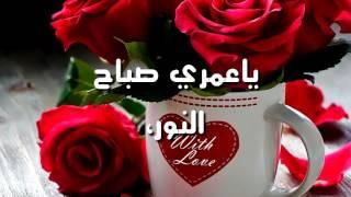 حبيبي صباح الخير انستقرام Mp3