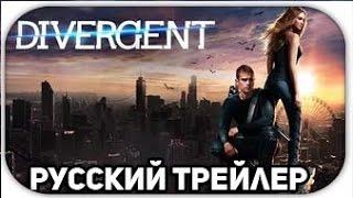 Дивергент, глава 3: За стеной (2016)   Русский Трейлер