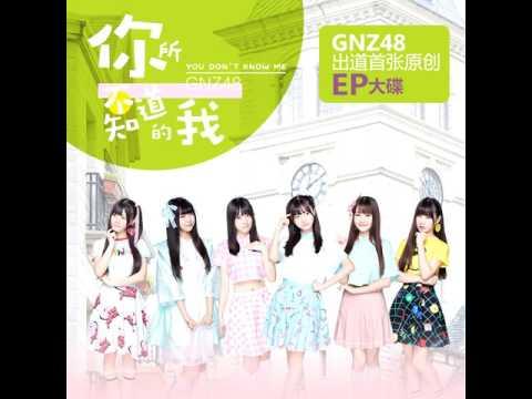[ENG SUB] GNZ48 Team G -  LOVE