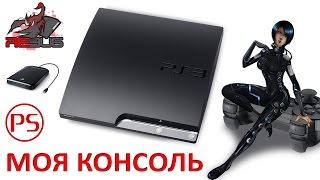 """Моя """"шитая"""" консоль PlayStation 3 ㋛"""
