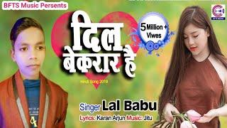 Gambar cover Lal Babu & Karan Lal Yadav का पहला सुपरहीट गाना~Dil Bekarar Hai Milne Ke Liye Tumse~New Hindi Song