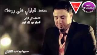 محمد البابلي على روحك حصريا خرافيه 2015