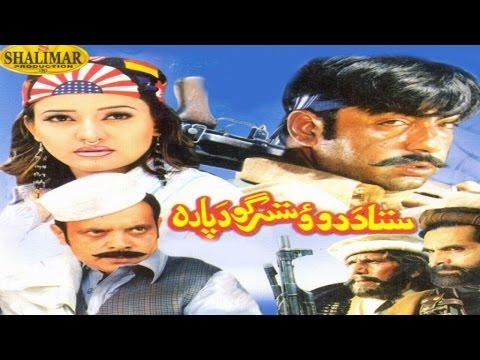 Jahangir Khan, Shahid Khan - Stada Daostargo Dapara - Pashto Movie
