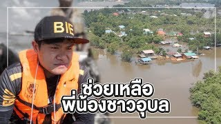 [ENG SUB] Flood relief... Here we are, Ubol folks - Bie the Ska