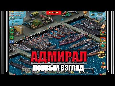 адмирал вконтакте