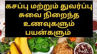 கசப்பு துவர்ப்பு சுவை நிறைந்த உணவுகள் மற்றும் பயன்கள் | Kasapu suvai unavugal| Tamil health tips
