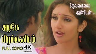 Azhage Bramhanidam Tamil Song HD 4K | Devathayai Kanden Songs 4K | 4KTAMIL