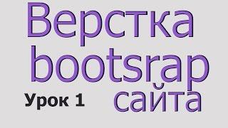 Bootstrap. Верстка бутстрап по макету psd. Урок 1