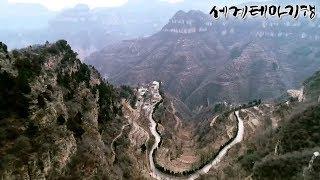 세계테마기행 - 중국 대협곡 기행 3부- 하늘이 쌓은 만리장성 태항산_#003