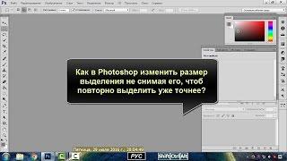 Как изменить размер выделенной области в Photoshop без повторного точного выделения