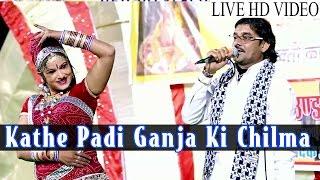 Kabri Mahadevji Bhajan | 'Kathe Padi Ganja Ki Chilma' LIVE VIDEO | Rajasthani Songs | Shivji Bhajan