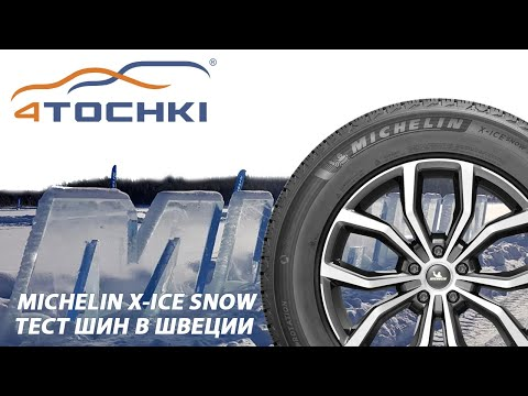 Тест шин MICHELIN X-Ice Snow в Швеции