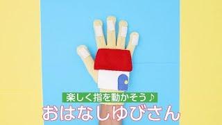 楽しく指を動かそう♪手袋シアター「おはなしゆびさん」