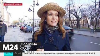"""""""Утро"""": синоптики рассказали о погоде 23 октября - Москва 24"""