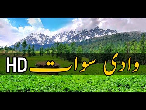 Swat Valley Pakistan | Pakistan Natural Beauty