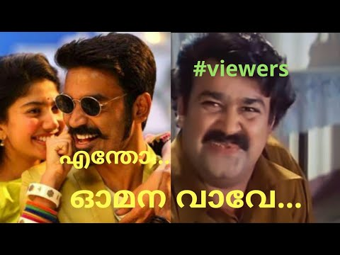 Rowdy Baby Malayalam Troll Malayalam   Maari 2   Malayalam Troll
