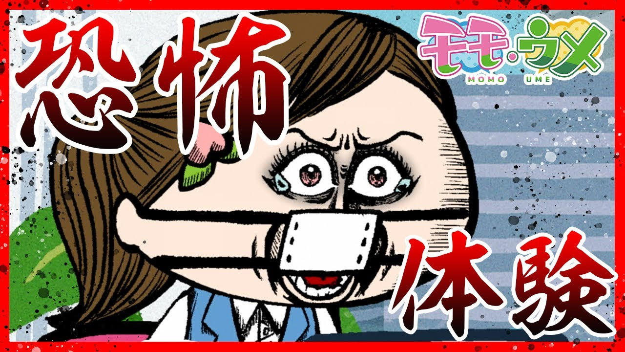 【ギャーッ!!】ビジネスメールに使われる枕詞が怖すぎる!<【SNSアニメ】モモウメOL編>