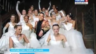 Южноуральская гречка в клипе Робби Уильямса
