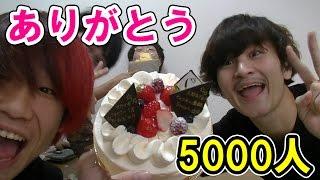 5000人記念にみんなでケーキ食べたよ【アバンティーズ】【サカナギ】【マーキュリー】