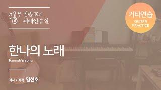 한나의노래 (어쿠스틱기타연습) 예배인도자 심종호