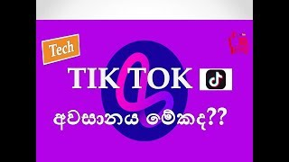 Lasso is Best || Tik Tok අභාවයද මේ ????