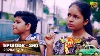 Hathe Kalliya | Episode 260 | 2020-05-19 Thumbnail