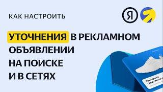 Уточнения: опишите ваши преимущества. Видео о настройке контекстной рекламы в Яндекс.Директе