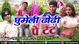 Shrawan Saaz का सुपरहिट Video Song - Ghumeli Dhodhi Pe Tattoo | Latest Bhojpuri Hit Lokgeet