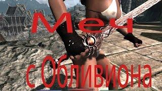 Skyrim: мод на меч c Обливиона