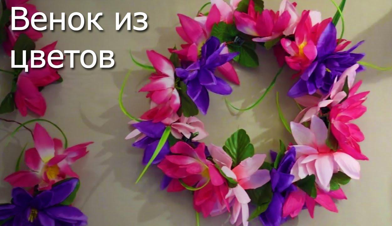 Венок из цветов своими руками видео