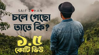 Chole Gecho Tate Ki | চলে গেছো তাতে কি (New Sad Version) ft. Saif Zohan | Bangla New Song 2021