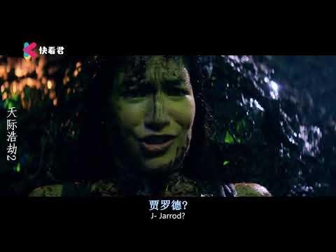 《天际浩劫2》,毁灭性浩劫,紧张刺激科幻大片