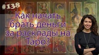 видео Популярные расклады Ленорман: на ситуацию, на отношения и другие