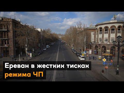 Ереван в жестких тисках режима ЧП