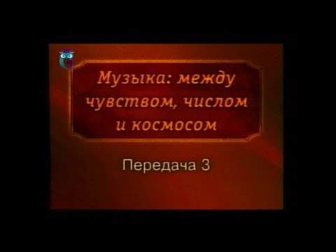 История музыки. Передача 3. Музыка эпохи возрождения