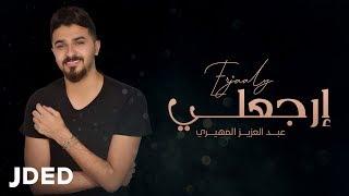 عبد العزيز المهيري - إرجعلي   2019   Abdulazeez Almeheri - Erjaali