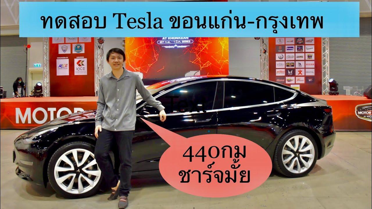 Tesla Model3 ขอนแก่น-กรุงเทพ ต้องแวะชาร์จมั้ย?