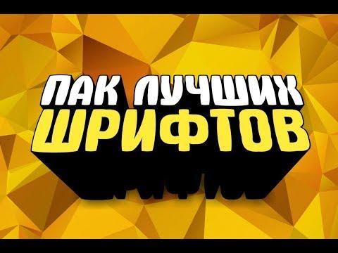 ПАК ЛУЧШИХ ШРИФТОВ!| ШРИФТЫ НА АНДРОИД! | Король Fox