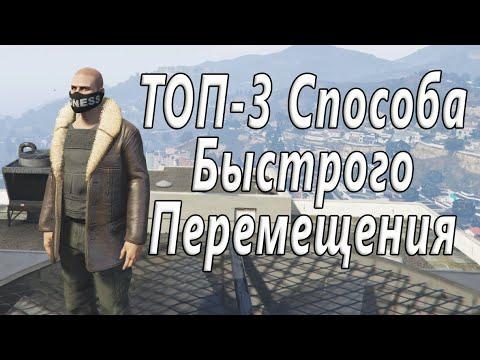 ТОП 3 способа БЫСТРОГО перемещения в GTA Online.
