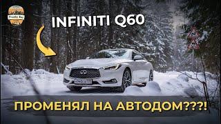 Обзор infiniti Q60 // что с автодомом