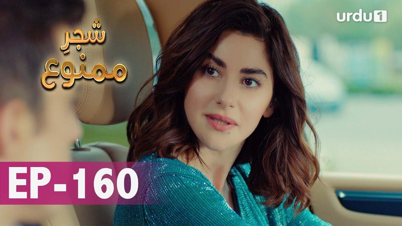 Download Shajar-e-Mamnu   Episode 160   Turkish Drama    Forbidden Fruit   Urdu Dubbing   21 July 2021