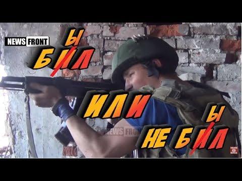Был ли все-таки Эдвард Бил на Донбассе или нет??