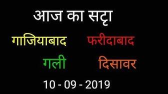 10 - 09 -2019 !! दिसावर  !! फरीदाबाद !!! गली !! गाजीयाबाद !! Satta king !! Today satta Number