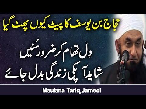 Maulana Tariq jameel   Islamic Bayan   Urdu Bayan   Hajjaj Bin Yousaf Story