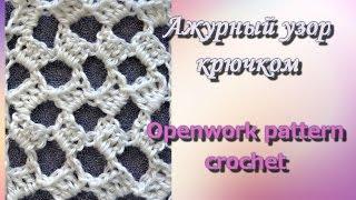 Ажурный узор крючком. Openwork pattern crochet.