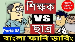 Part#08  Bangla funny jokes | শিক্ষক vs ছাত্র | Bangla funny cartoon video 2017