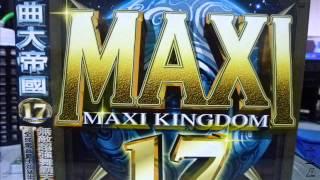 MAXI KINGDOM 舞曲大帝國 17 - 愛的故事