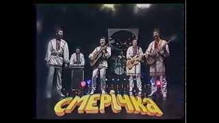 Муз. фильм 'Поёт ВИА 'Смеричка' (1984)