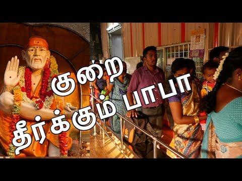 குறை தீர்க்கும் பாபா /vandalur baba miracle/ SAIRAMJI -8608700700