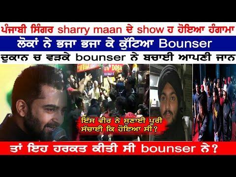 Sharry Maan News Ludhiana